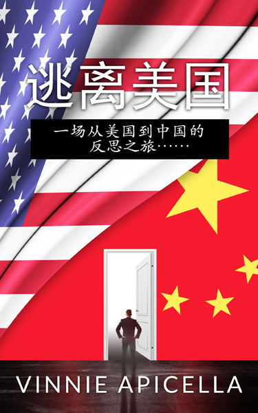 Escape from America Chinese book cover